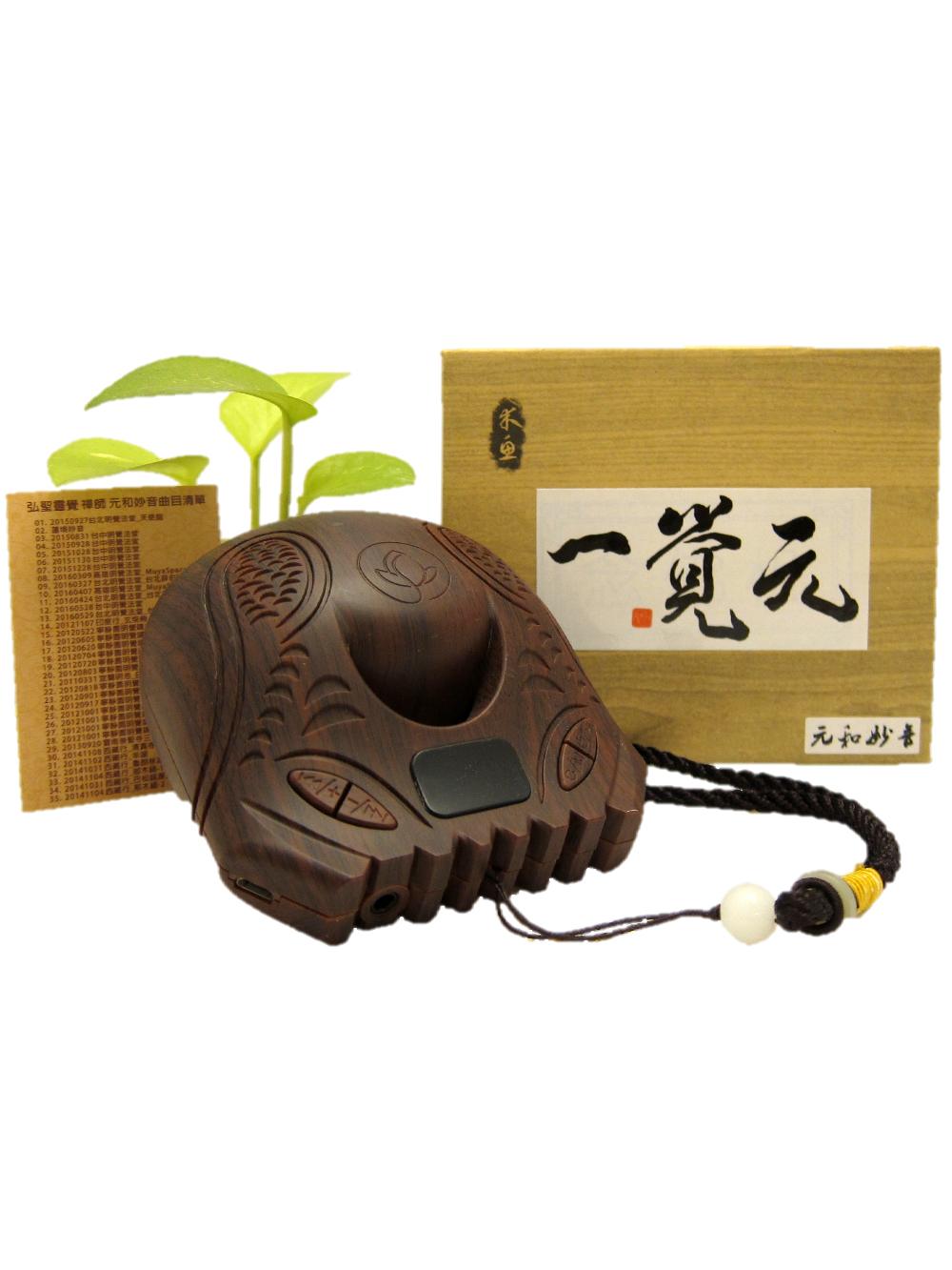 木魚【元和妙音】播放器